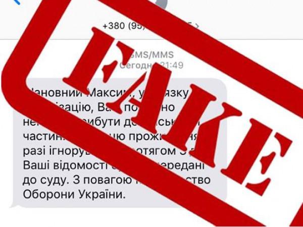 Фейковими повідомленнями маневичан «викликають» у військкомати
