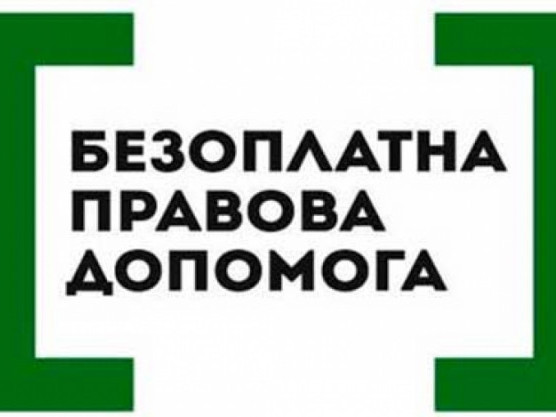 Маневичанам розповіли про безоплатну вторинну правову допомогу