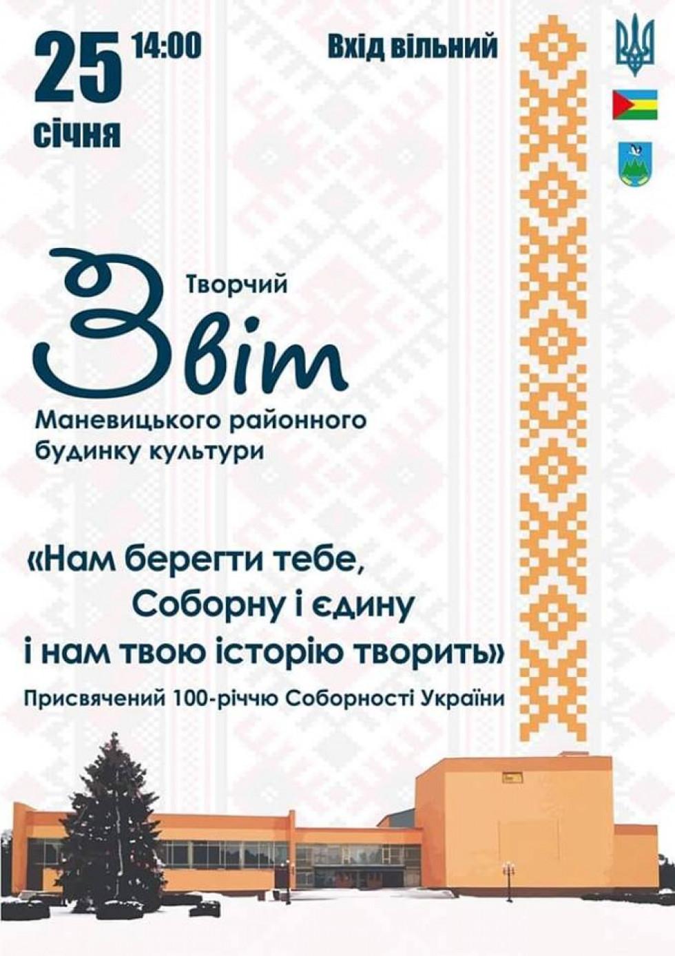 Маневичан запрошують на творчий звіт районного будинку культури