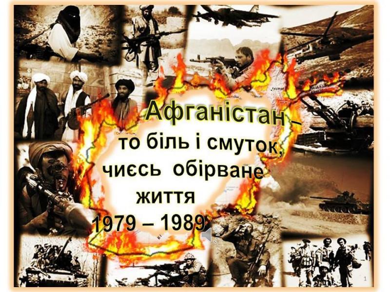 У Маневичах проведуть урочистості з нагоди Дня вшанування учасників бойових дій на території інших держав