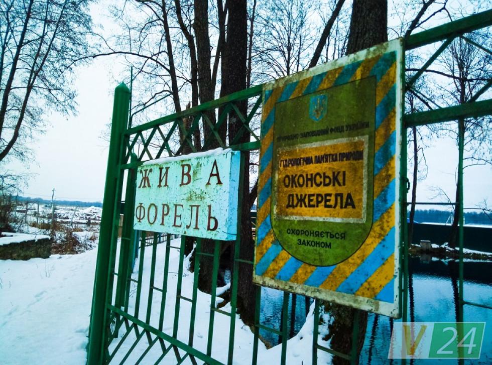 Село починається з... риби)