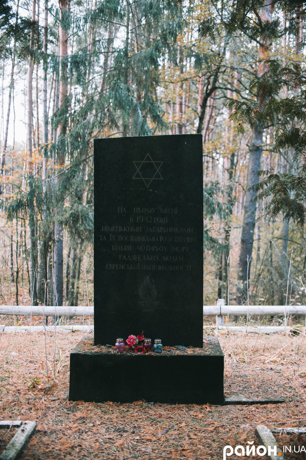 Меморіал, який увічнює пам'ять про загиблих євреїв