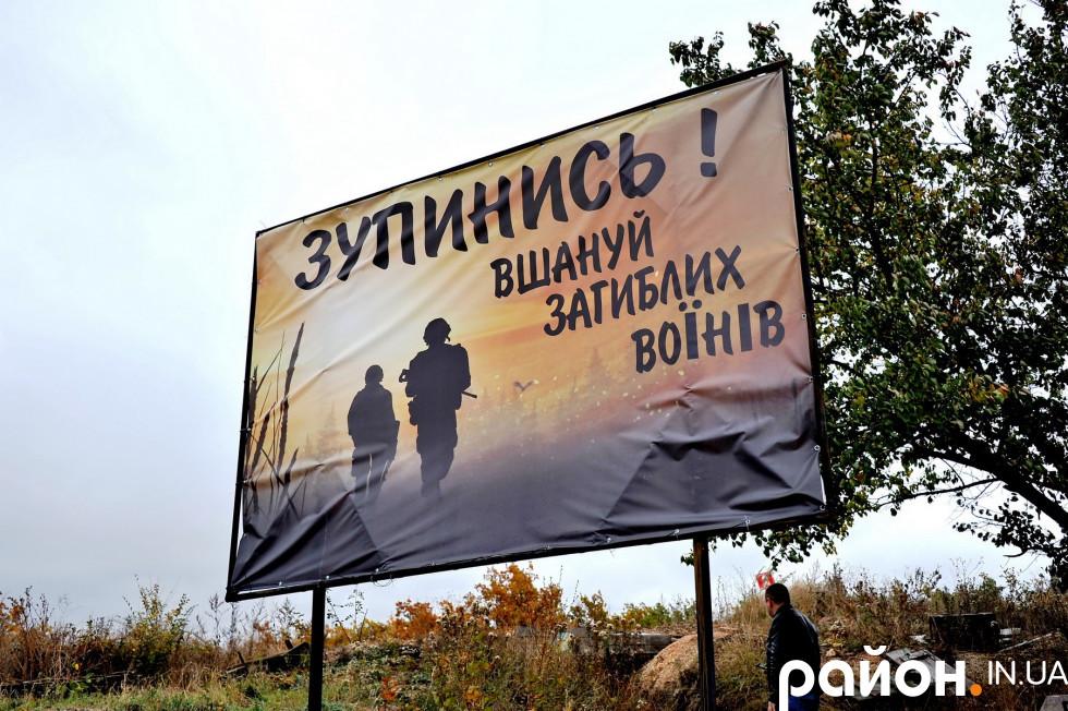 Меморіал захисників промзони