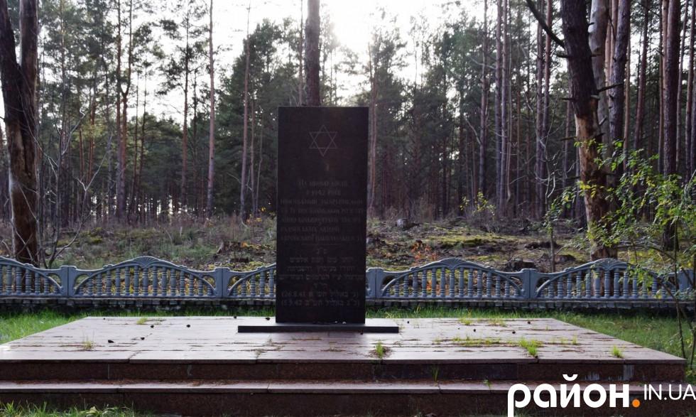 Місце розстрілу трьох тисяч євреїв на території лісового фонду Маневицького лісництва у кварталі 39 виділі 5
