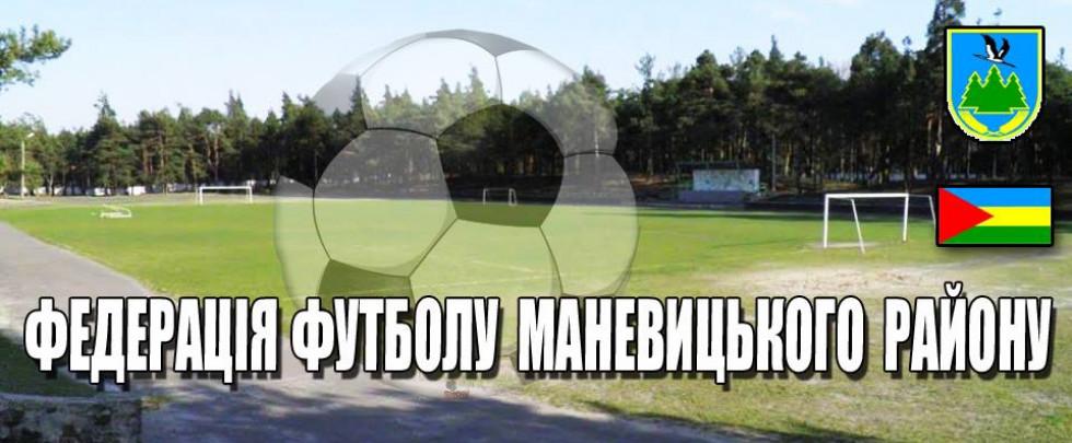 Федерація футболу Маневицького району